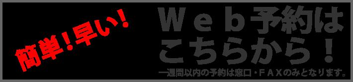 yoyaku3