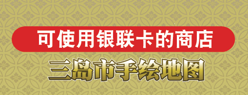 銀聯(ぎんれん)カードマップ