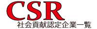 CSR認定企業一覧