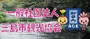 一般社団法人三島市観光協会