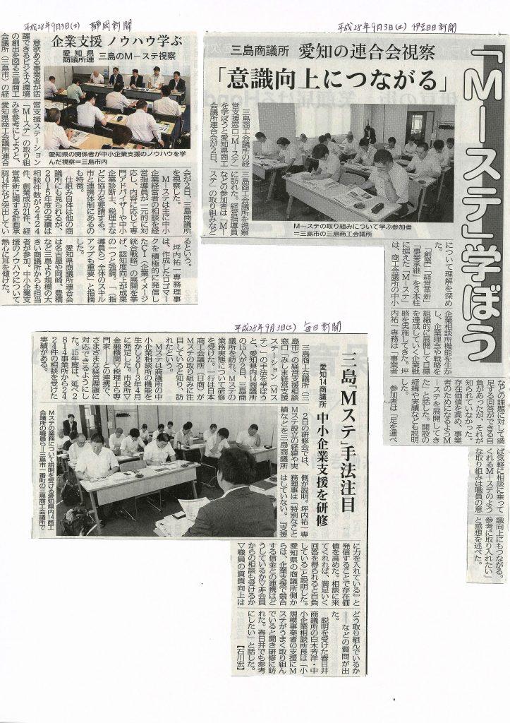 新聞記事0903
