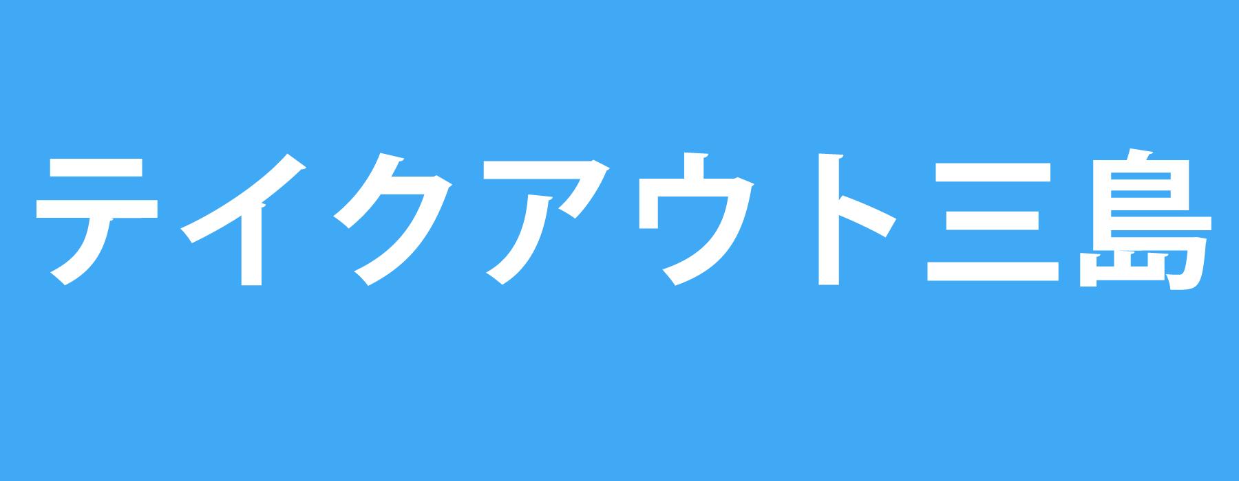 テイクアウト三島
