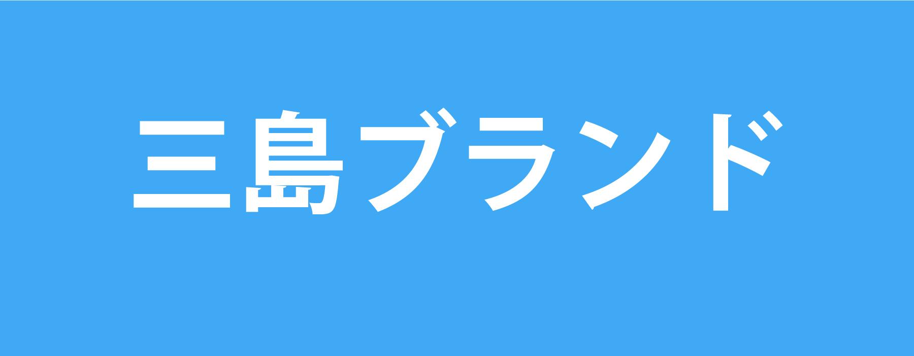 三島ブランド